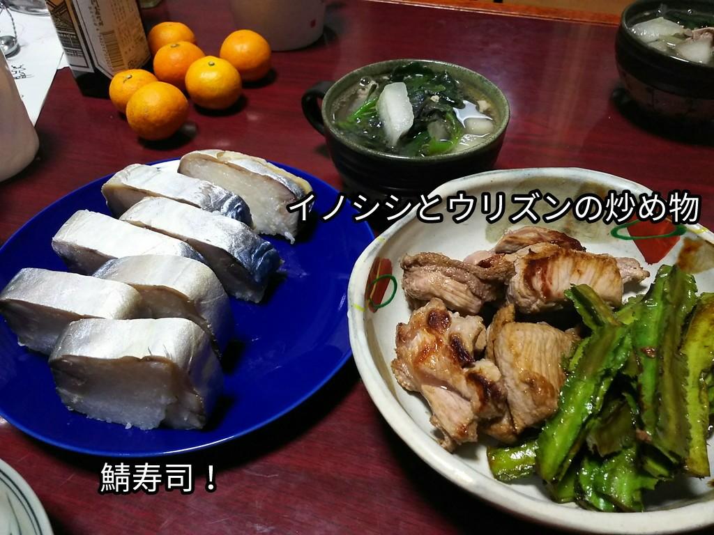 イノシシとウリズンノの炒め物
