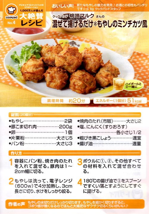 桃咲マルクさんのレシピ発見!