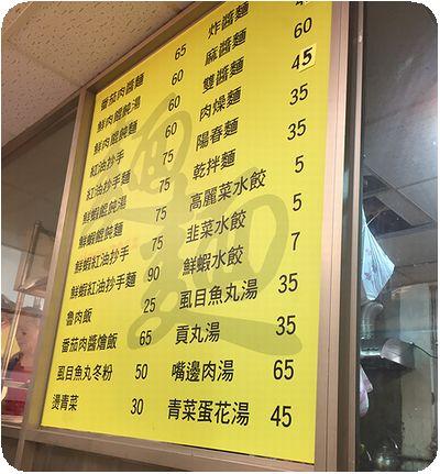 麵麵メニュー