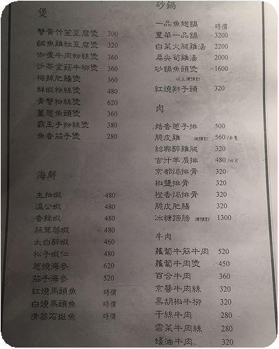 豐華小館 メニュー1.