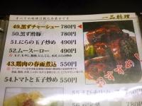 家庭料理 光 板橋四川料理中華06