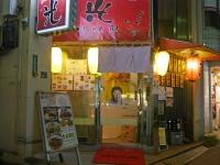 家庭料理 光 板橋四川料理中華05