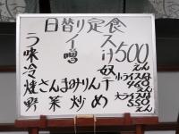 一龍食堂板橋区役所前ワンコイン定食06