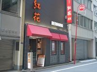 紅花別館洋食カレー05