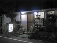 奈々いろり海鮮志村板橋04