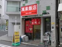 萬楽飯店神保町老舗中華03