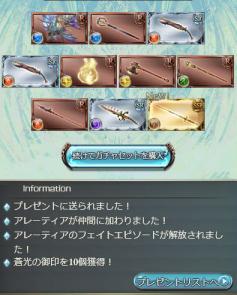 レジェ天井 10連3