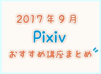 201709Pixiv.jpg