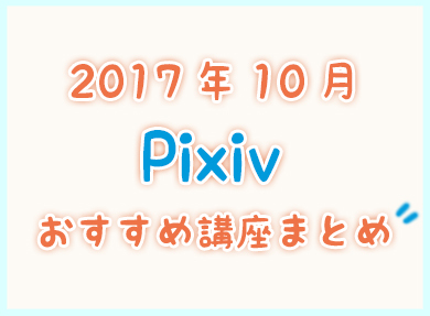 201710Pixiv.jpg