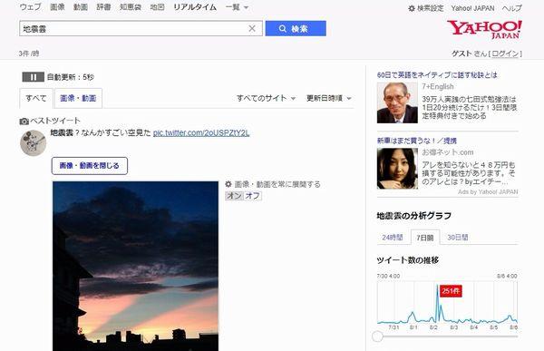 【首都直下地震】ネット上で地震雲の報告が相次ぐ…関東で続く地震の前後、時を同じくして目撃されている不気味な雲たち!