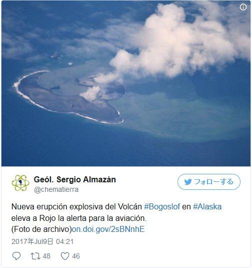 アラスカのボゴスロフ火山が噴煙9000メートルを上げ、噴火…アリューシャン列島一帯に火山灰が降り注ぐ