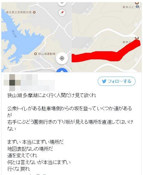 【埼玉】ツイッター「狭山湖と多摩湖に行ったら、ヤバい道を見つけた」「地図表記なしの場所、絶対に行くな戻れ」