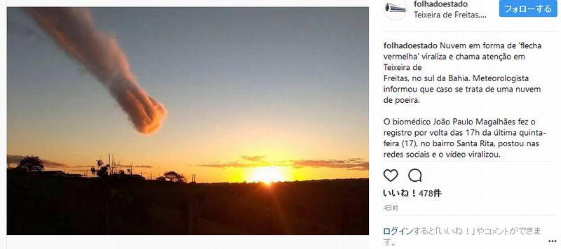 【奇跡】ブラジル上空に「神の手」のような雲が出現し、とても神秘的だと話題に!