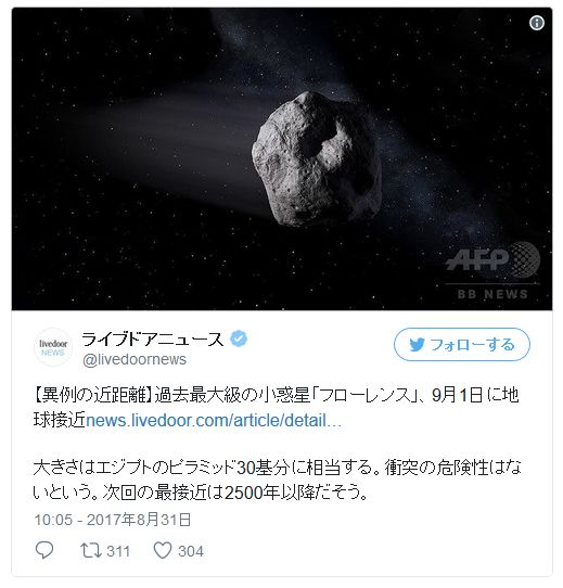 【NASA】本日9月1日、過去最大級の小惑星「3122 フローレンス」が地球へ異例の接近!