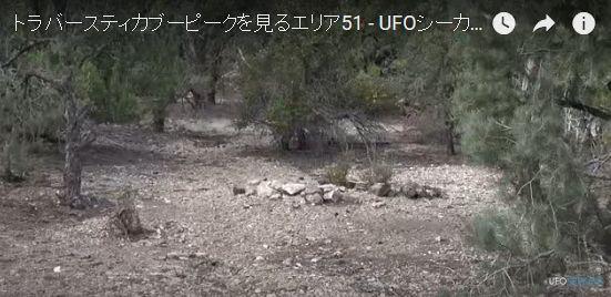 【UFO】エリア51に挑んだ動画が話題に…最近はこういった都市伝説的なモノ信じなくなったよな