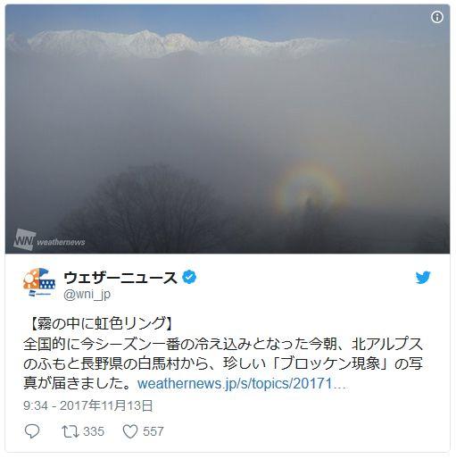 【長野】霧の中に虹色のリングが現れる「ブロッケン現象」が観測される