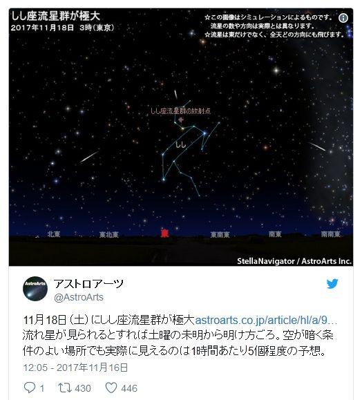 【天体観測】今週末は「しし座流星群」を見よう!特に18日がオススメ…月末まで見れるチャンスはあり