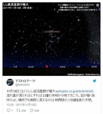 20171117shishi.jpg