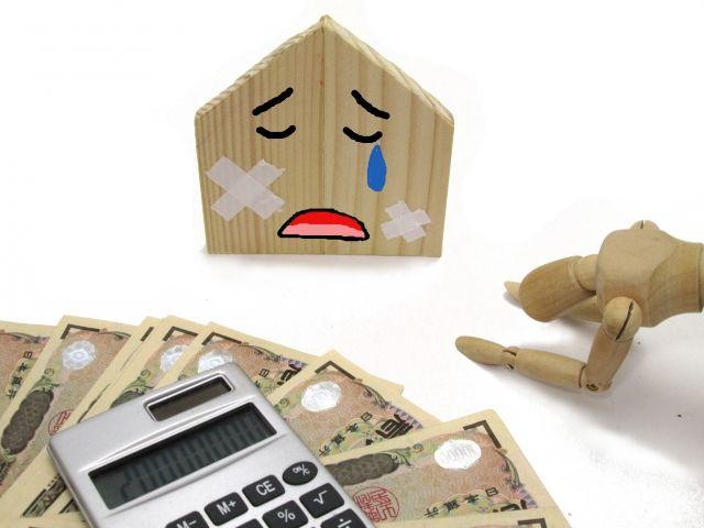 【地震保険料】2019年から新規契約分を「5~6%」値上げ…今年1月にも「5.1%」上がったばかり