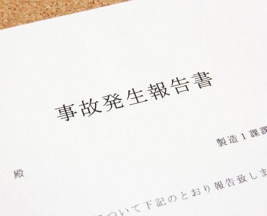 【茨城・内部被ばく】国の研究所で検査したら、肺から「プルトニウム」は検出されませんでしたと発表