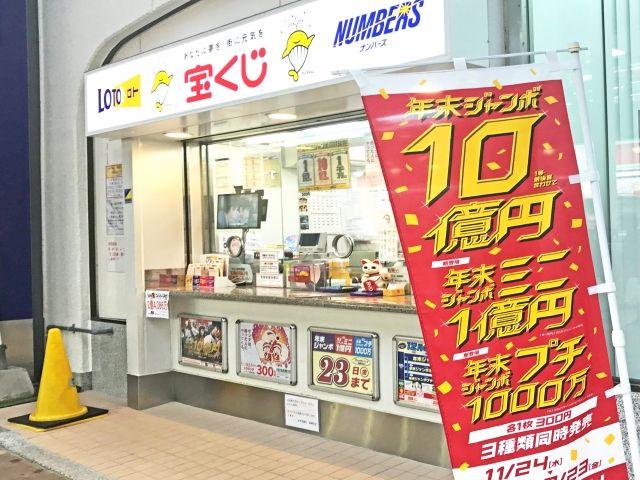 日本人の宝くじ離れが深刻…本当に高額当選者は存在するのか?