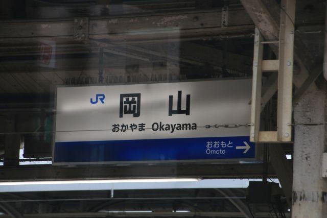 【トカナ】間もなく「首都直下地震」が発生か!すぐにでも首都を移転すべき…移転先は岡山県が妥当