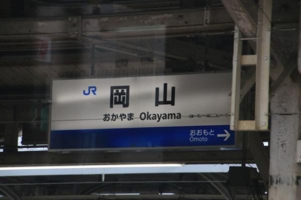 okayama7867869.jpg