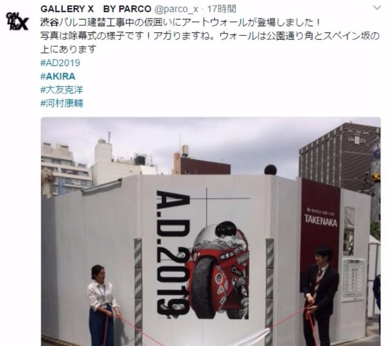 【アキラ予言】渋谷にマンガ「AKIRA」の壁画がお目見え…東京オリンピックまであと少し