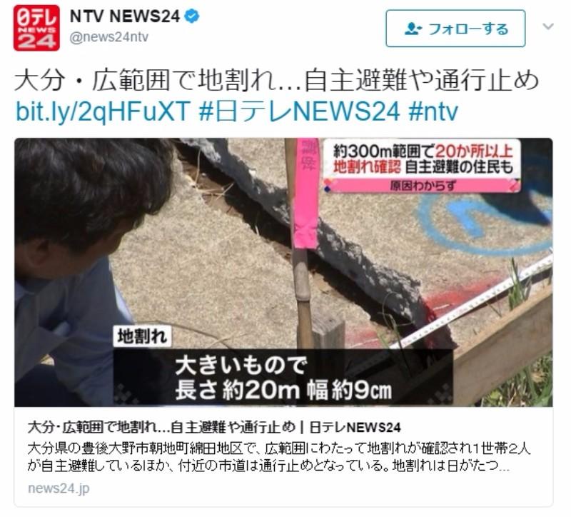 【前触れ】大分県で広範囲にわたって「地割れ」が発生、40ヶ所で確認…中央構造線付近、地震との関係は?