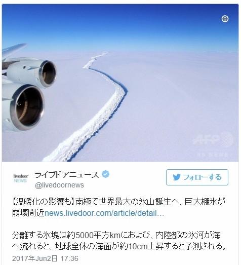【巨大亀裂】南極で巨大棚氷が「崩壊」寸前…世界最大の氷山が誕生するかも