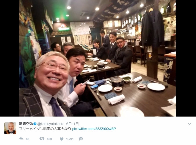 【高須クリニック】院長が「フリーメイソン」の秘密宴会をツイッターで公開!楽しそうなメンバーたち