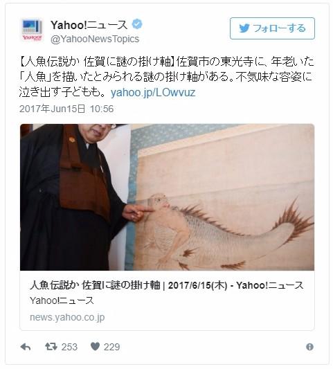 【人魚伝説】佐賀県に歳老いた人魚が描かれている「謎の掛け軸」が存在した!