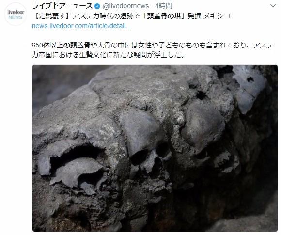 【生贄】メキシコで大量の「頭蓋骨の塔」を発掘…アステカ時代のものか