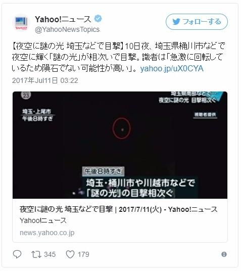 【謎】埼玉の上空にUFO、火球のような「謎の光り輝く物体」が出現、目撃が相次ぐ…「正体は分からない」