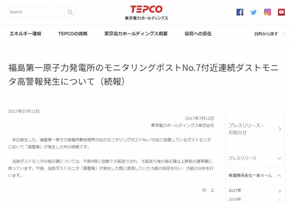 福島第一原発付近のモニタリングポスト付近に設置されているダストモニタで「高警報」が発生