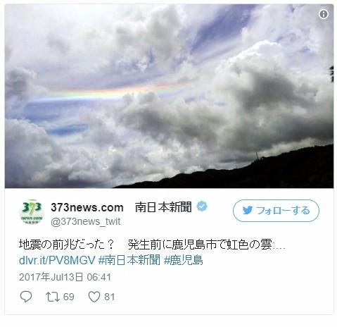 【彩雲】鹿児島「震度5強」の前兆だった?地震発生前に虹色の雲が出現していた!