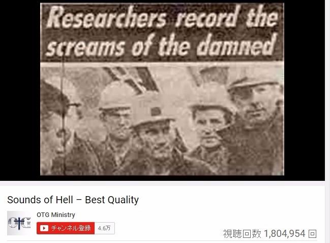 【地底】シベリアの「地下14000メートル」で録音された地獄のうめき声と呼ばれるものがこちら