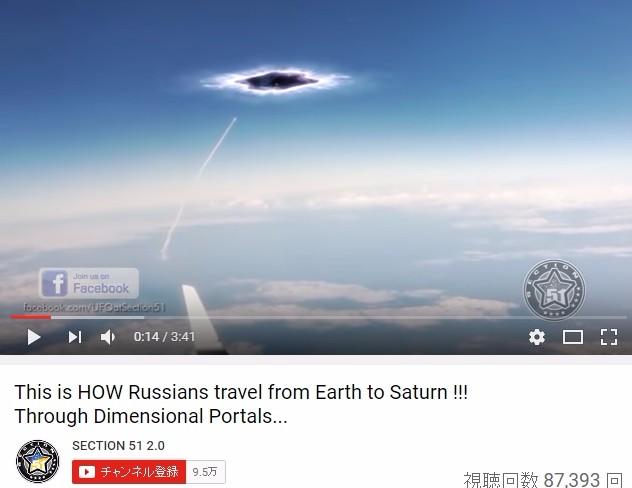 ロシアは「異次元」への行き来を既に可能している!土星にテレポートする瞬間が流出か