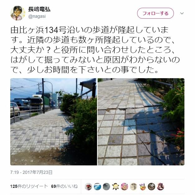 【神奈川】鎌倉の由比ヶ浜付近の歩道が突如「隆起」…市議会議員が役所に問い合わせ「調べないとわからない」