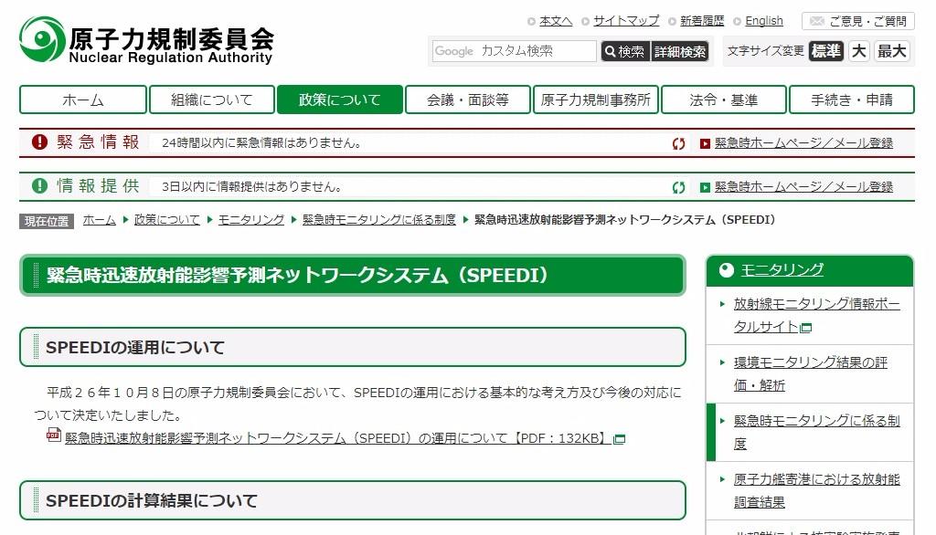 日本政府「SPEEDIの利用には不確実性やリスクがある」「自治体の裁量で使えばいい」
