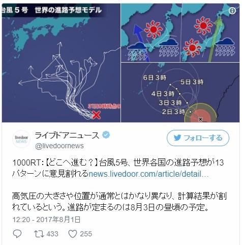 台風5号の各国専門家による進路予想がこちら → 進路が「13パターン」に