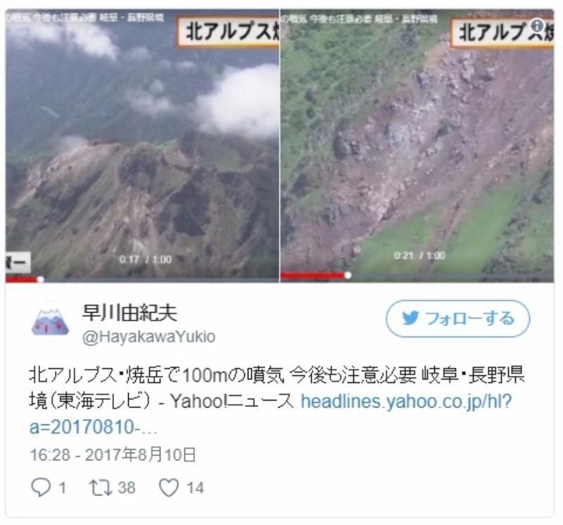 【火山】長野県と岐阜県にまたがる北アルプスの焼岳で「小規模な噴気」を確認…「普段、出ている場所とは異なる」地震を6回観測