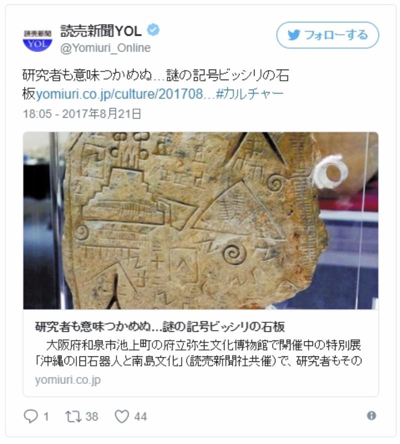 【古代】謎の記号がたくさん書かれた「石板」が見つかる!研究者「現時点ではこれが何かわからない」