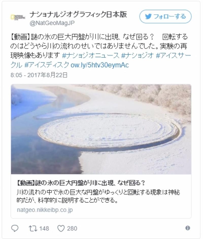 【海外】謎の巨大な「氷の円盤」が川に出現…完全な円形のこの物体はなぜ回る?