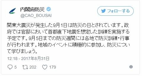 【防災の日】首都直下地震を想定、大規模な交通訓練を実施します!