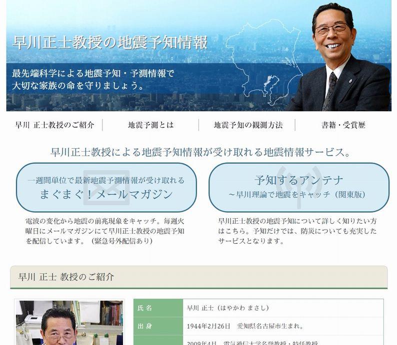 【地震予測】M5.0クラス、早川正士教授が警鐘…福島、茨城、千葉で4日までに「震度4」 東京、神奈川で「震度2」前後