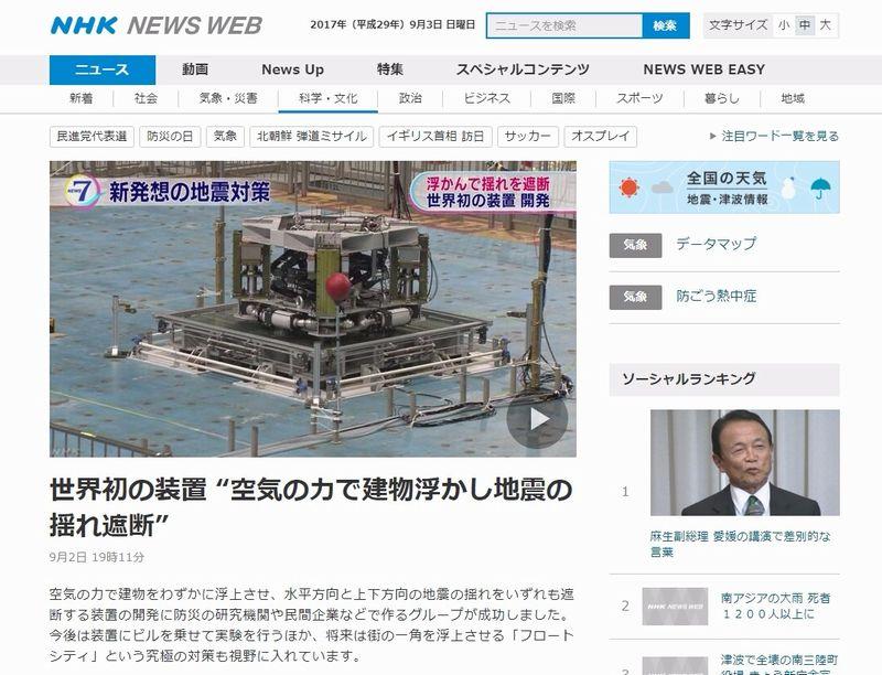 【免震】世界初の装置、空気の力で建物を浮かし「地震の揺れ」遮断する