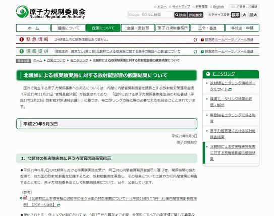 【安全安心】日本政府「北朝鮮の核実験による放射性物質は検出されなかった。各地にあるモニタリングポストにも変化なし」「SPEEDIも使って公表する」