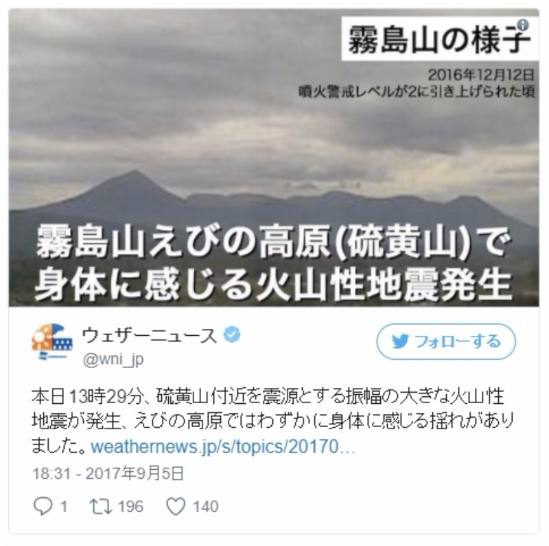 【霧島連山】えびの高原の硫黄山付近で「火山性地震」…小規模な噴火に警戒