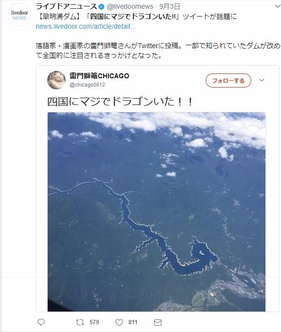 【高知】飛行機から撮ったダムがまるで「龍」…日本にドラゴンがいたとネット上で話題に!